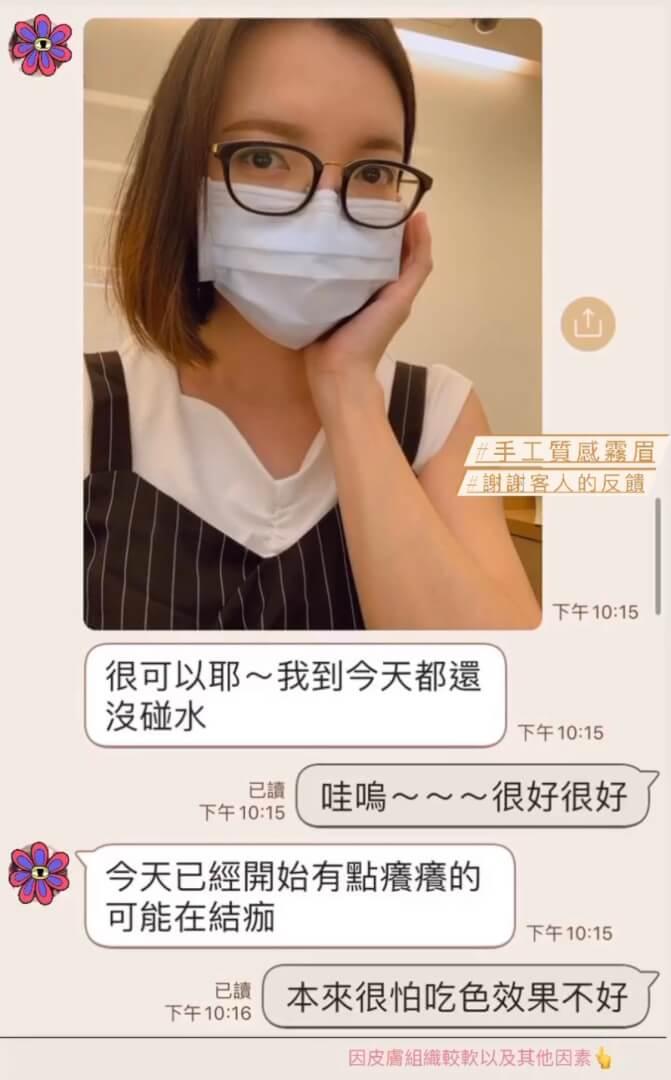 《霧眉》H / 台中西屯